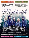 Nightwish: footage da Mosca